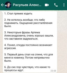 Расульев-Алексей-отзыв