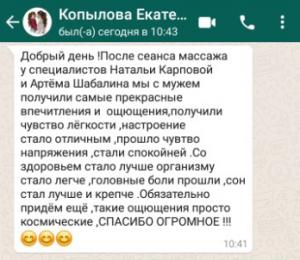Копылова-Екатерина-отзыв