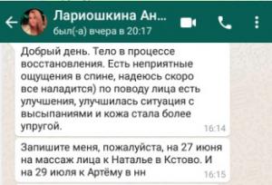 Лариошкина-Анастасия-отзыв