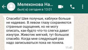 Натальи Малехоновой отзыв