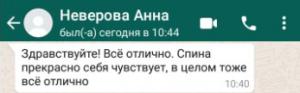 Неверова-Анна-отзыв