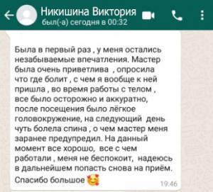 Никишина-Виктория-отзыв