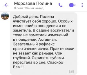 Отзыв Морозова Полина