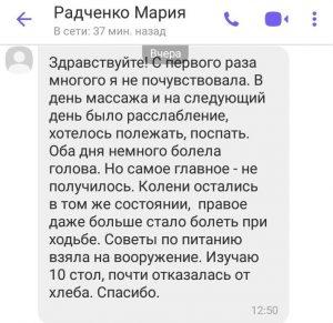 Отзыв Радченко Марии