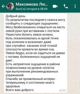 Отзыв от Максимовой Людмилы