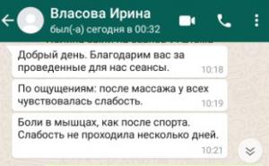 Власова-Ирина-отзыв