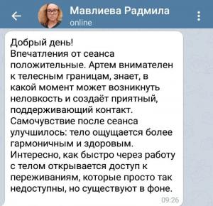отзыв Мавлиевой Радмилы