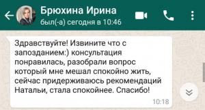 отзыв-от-Брюхиной-Ирины