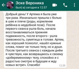 отзыв от Эске Вероники
