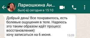 отзыв от Лариошкиной Анастасии