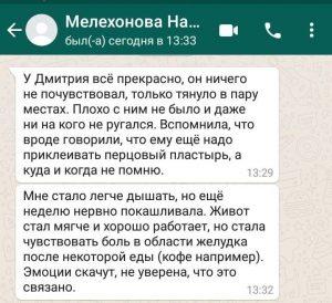 отзыв от Малехоновой Натальи