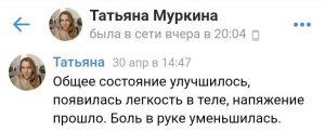отзыв от Муркиной Татьяны
