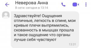 отзыв от Неверовой Анны