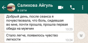 отзыв-от-Салиховой-Айгуль