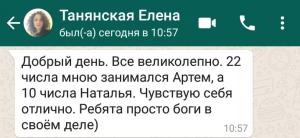 отзыв-от-Танянской-Елены