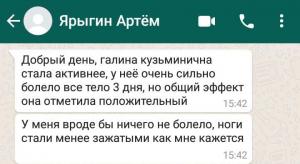 отзыв от Ярыгина Артёма