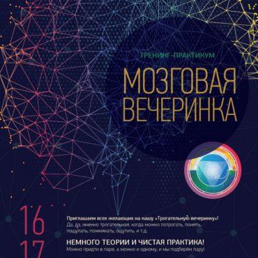 Мозговая вечеринка 16-17 июня