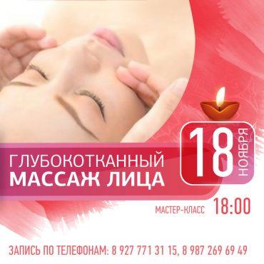glubokotkanny massazh