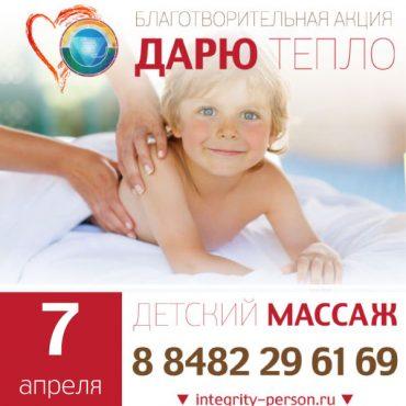 detskiy massazh