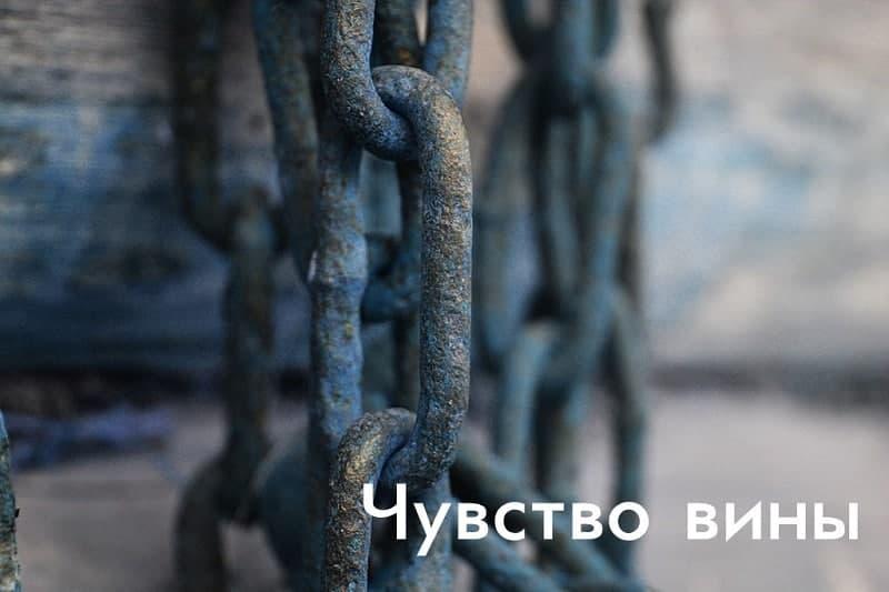 chuvstvo_viny