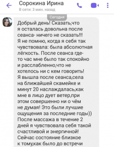 Сорокина Ирина отзыв ч.1